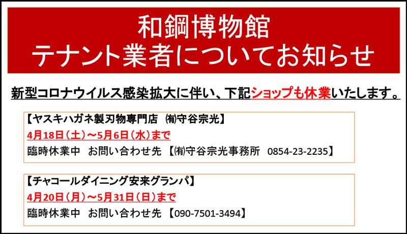 和鋼博物館休館のお知らせ-1